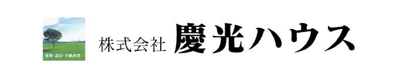 (株)慶光ハウスロゴ