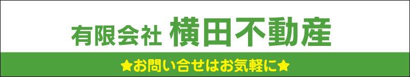 (有)横田不動産ロゴ