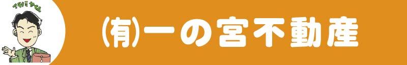 有限会社 一の宮不動産ロゴ