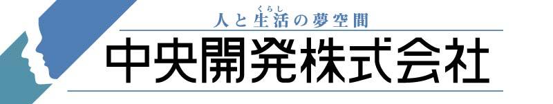 中央開発(株)