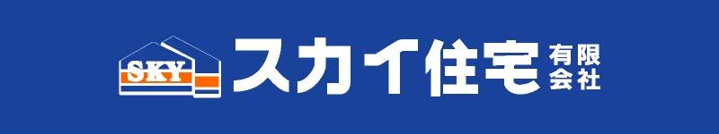 スカイ住宅(有)ロゴ