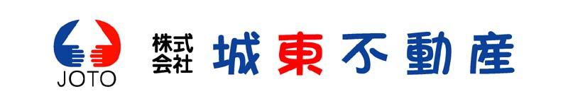 (株)城東不動産ロゴ