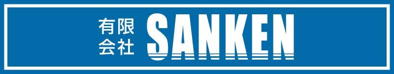 (有)SANKEN