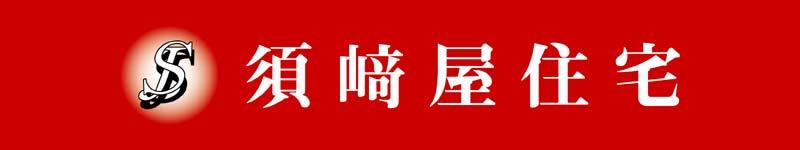 須﨑屋住宅ロゴ