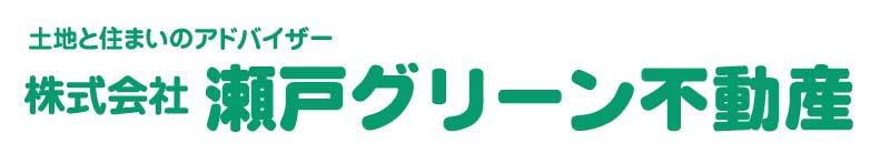 (株)瀬戸グリーン不動産ロゴ