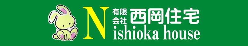 (有)西岡住宅ロゴ