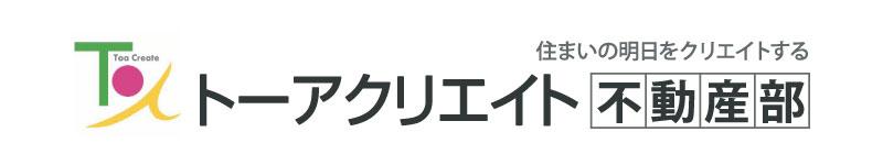 トーアクリエイト不動産部ロゴ
