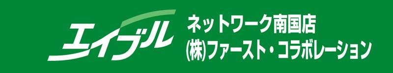 エイブルネットワーク南国店ロゴ