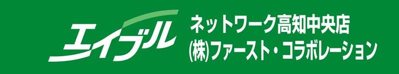 エイブルネットワーク高知中央店ロゴ