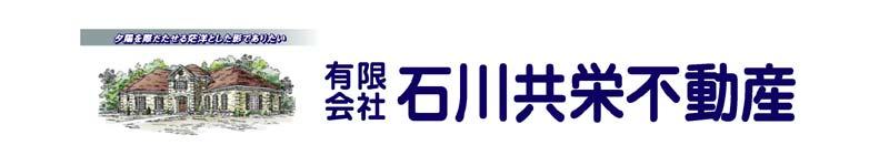 (有)石川共栄不動産ロゴ