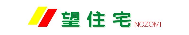 望住宅ロゴ