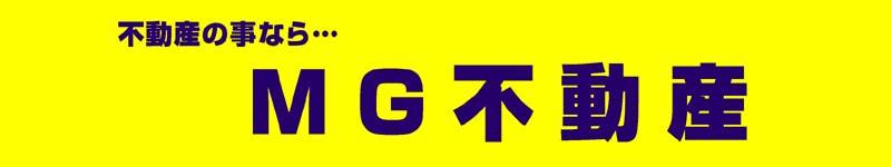 MG不動産ロゴ