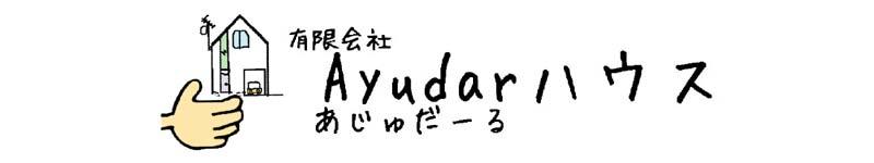 (有)Ayudarハウスロゴ