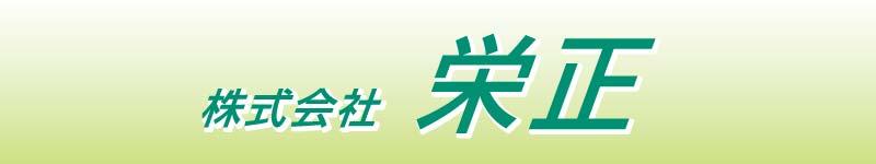 株式会社 栄正ロゴ