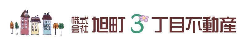 (株)旭町3丁目不動産ロゴ