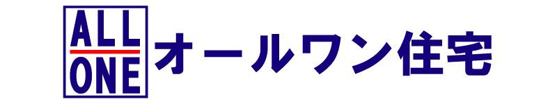 オールワン住宅ロゴ