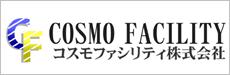 コスモファシリティ株式会社
