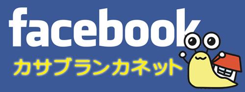 カサブランカネット・フェイスブック
