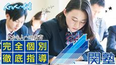Dr.関塾イオン高松東校