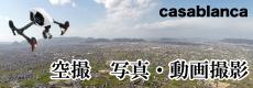 空撮動画・写真撮影-高松市、徳島市、高知市、松山市、岡山市