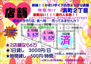 倉敷市浜町2 -店舗