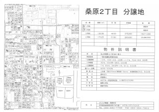松山市桑原2 土地-170.25m<sup>2</sup>