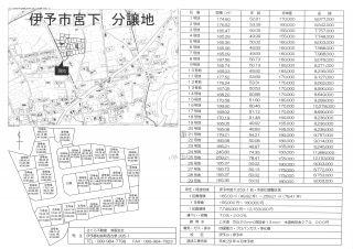 伊予市宮下 土地-165.28m<sup>2</sup>