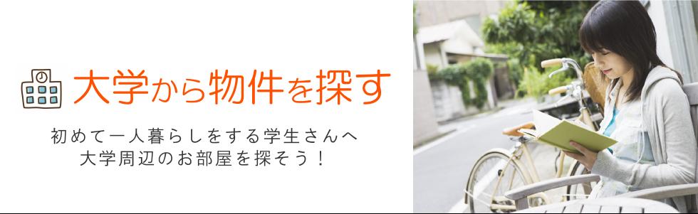 岡山県の大学周辺の賃貸物件を探そう
