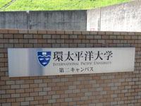 環太平洋大学 第二キャンパス