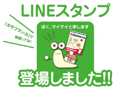 マイマイ君LINEスタンプ登場!