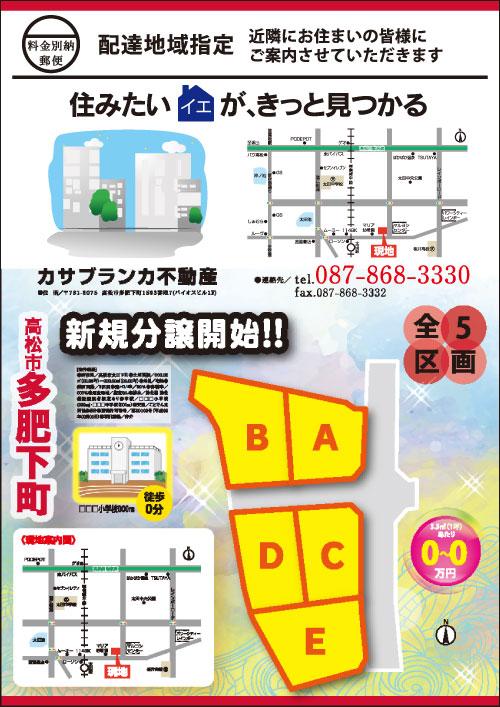 DM・タウンメール