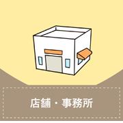 テナント・店舗・事務所